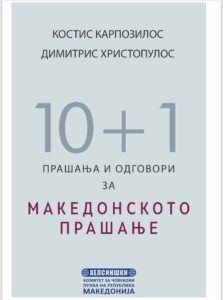 makedonia
